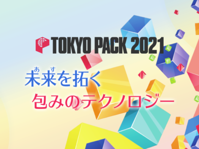 TOKYO PACK 2021 に参加いたします
