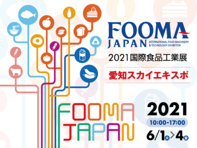 FOOMA JAPAN 2021 に参加いたします
